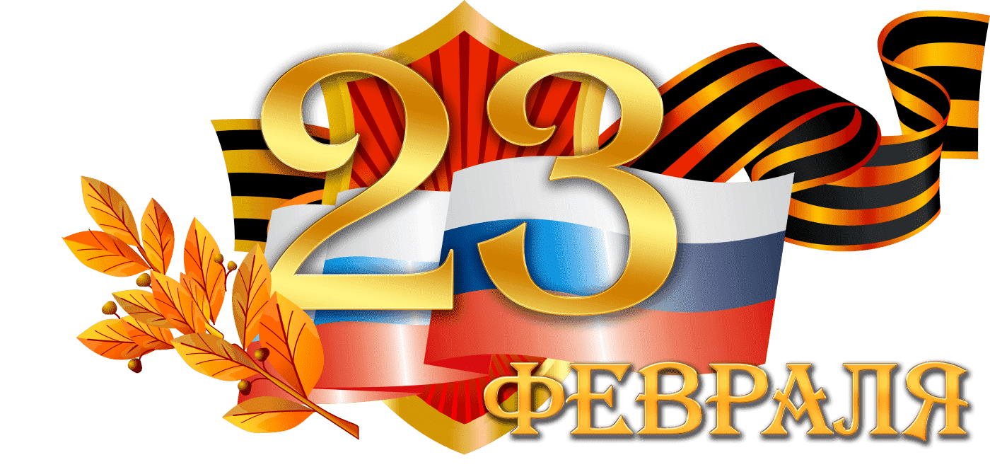23 февраля в Санатории им. М.Ю. Лермонтова