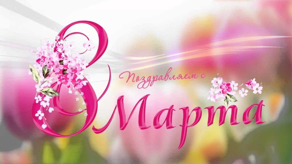Подарки любимым дамам к 8 марта