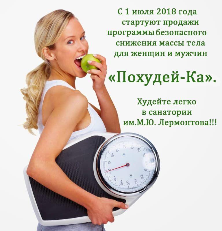 Старт продаж программы безопасного снижения веса для женщин и мужчин «Похудей-Ка»