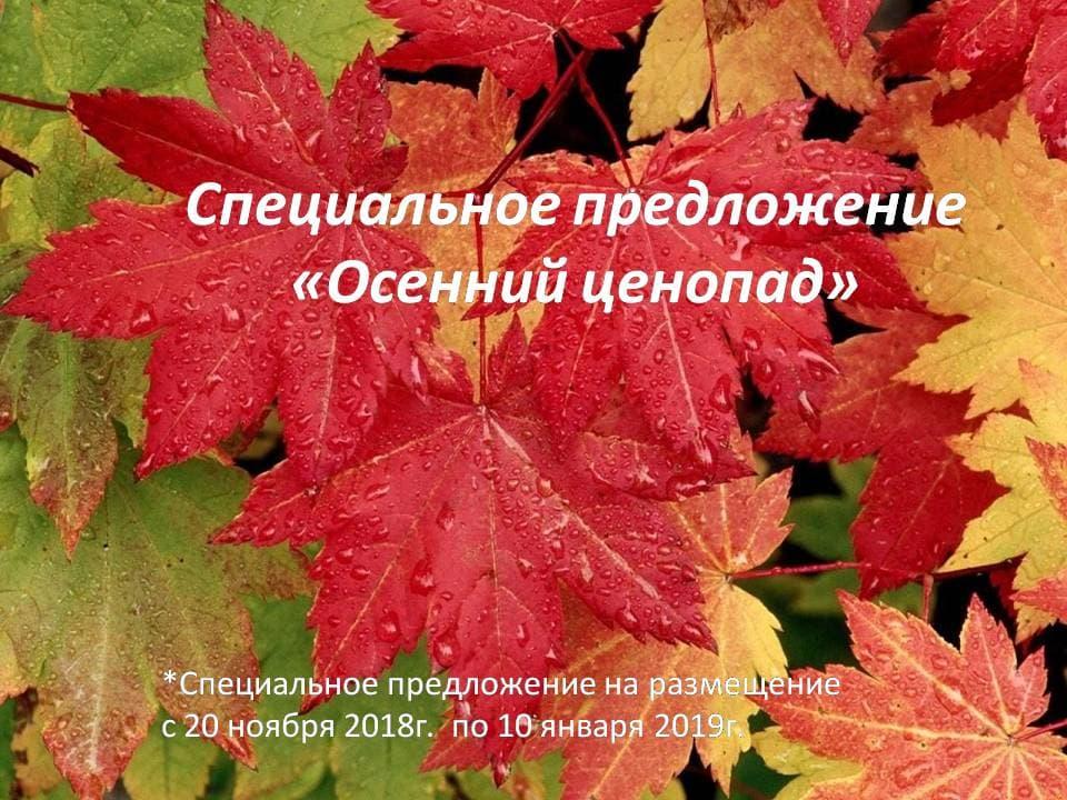 «Осенний Ценопад»